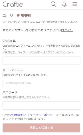 Craftieの会員登録ページ