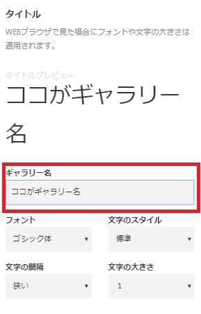 minneのギャラリー名の編集画面