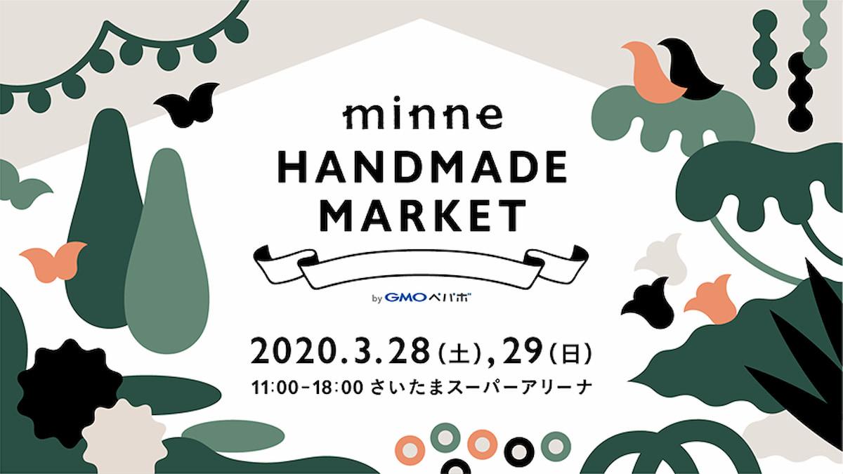 minneのハンドメイドマーケット2020のイメージ