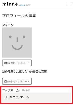 minneのニックネームの編集画面