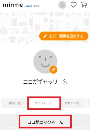 minneのプロフィールページのニックネーム