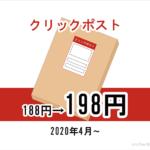 「クリックポスト」の配送料が2020年4月より10円値上げ