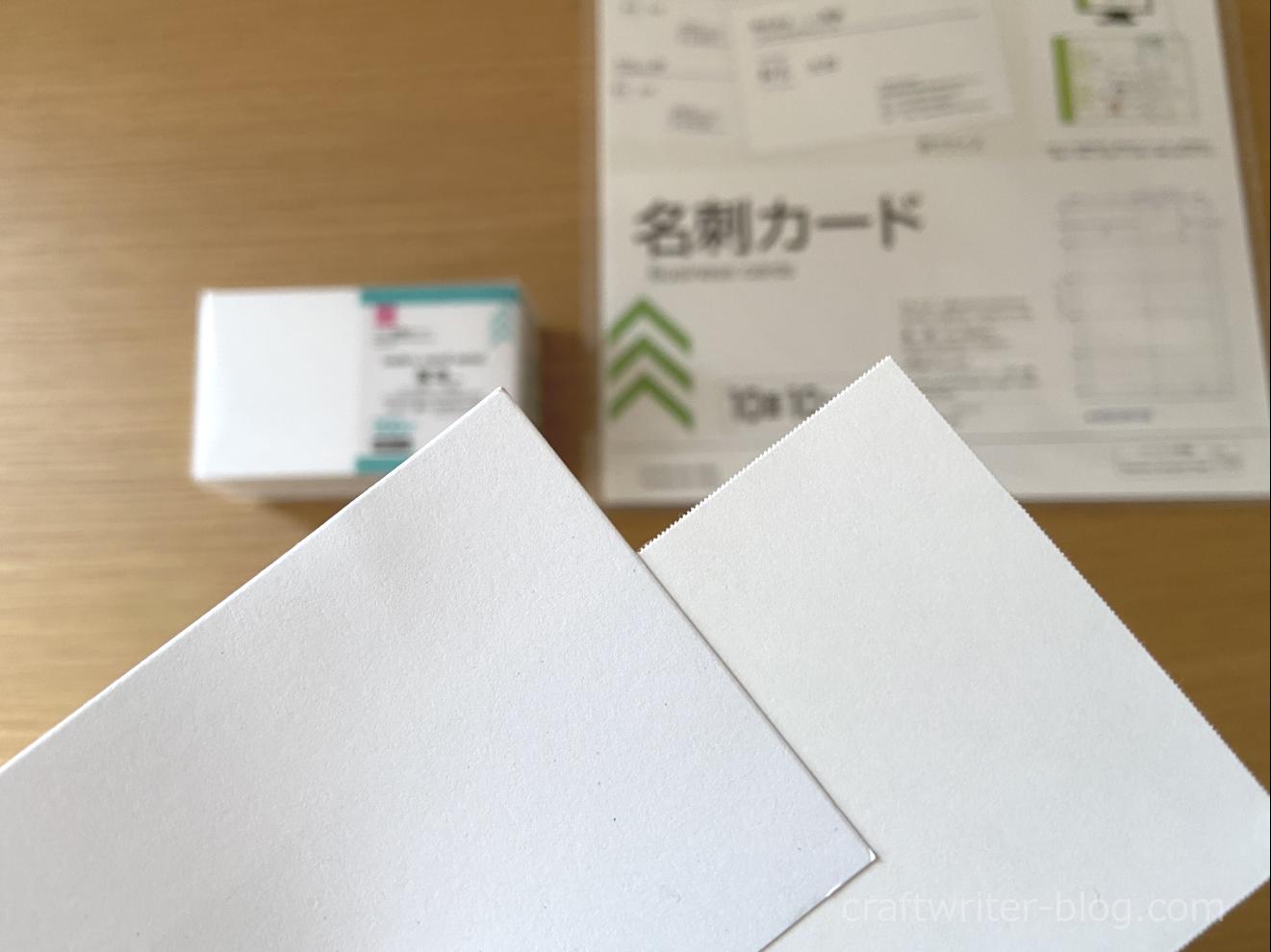 ミニ情報カードとA4の名刺カード
