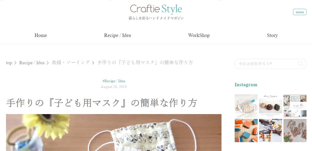 Craftieのマスクのレシピ公開ページ