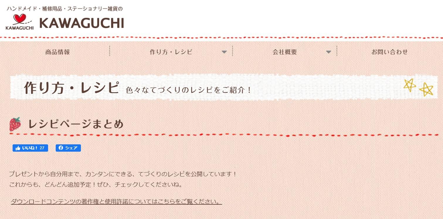 KAWAGUCHIのマスクのレシピ公開ページ