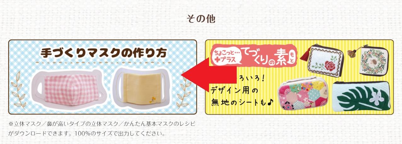 KAWAGUCHIのマスクのレシピ公開ページの場所