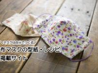 【型紙あり】手作りマスクづくりの参考になる無料レシピ公開サイト7選