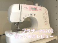 ブラザー「PS202」は縫いやすい?ミシン初心者のレビュー