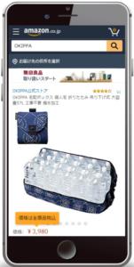 AmazonのOKIPPA商品ページ