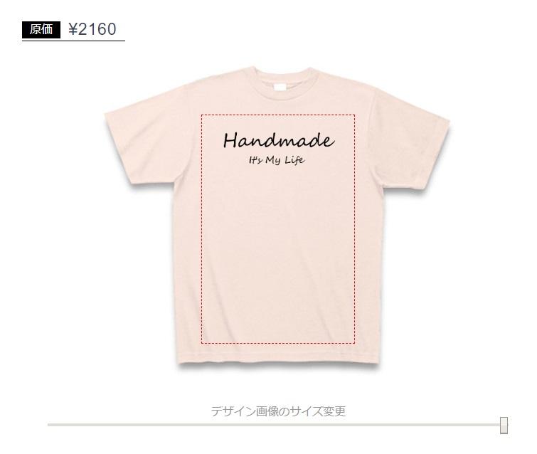 完成したTシャツ
