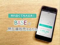 作れなくてもOK!BASEと製造支援サービスの連携で無在庫販売する方法