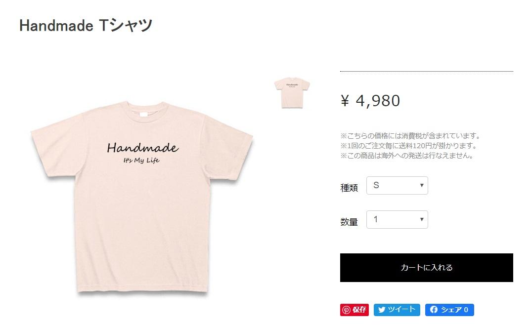 Tシャツの販売ページ