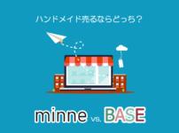 「minne」「BASE」ハンドメイド売るならどっちがおすすめ?