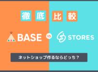 「BASE」「STORES」どっちがおすすめ?比較のポイントはこの3つ