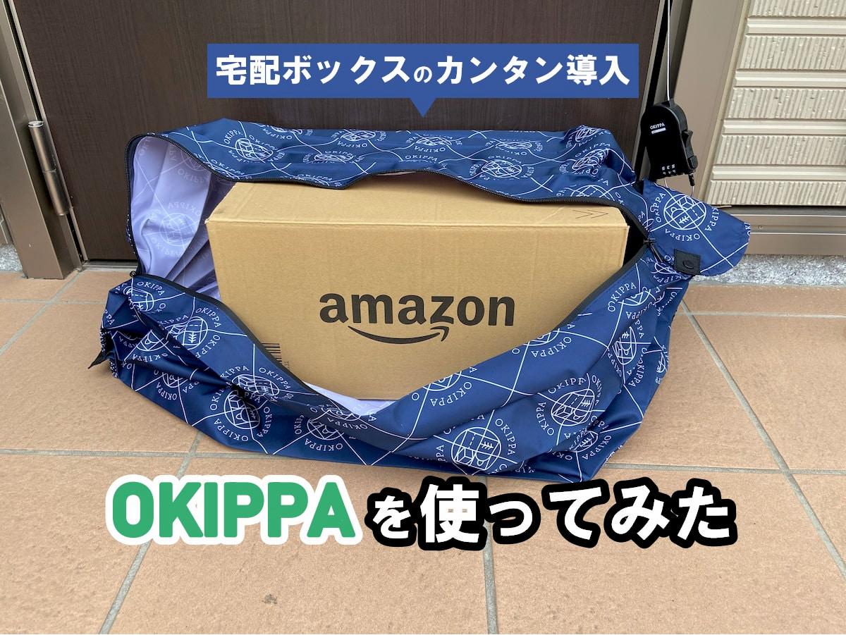 okippa置き配バッグ「OKIPPA」とは?使い方やデメリットを徹底レビュー