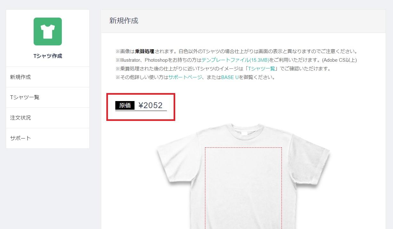 BASEのTシャツ作成の原価