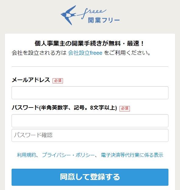 開業freeeの新規登録画面