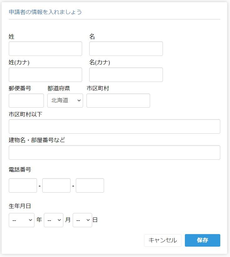 開業freee「申請者情報」の記入例