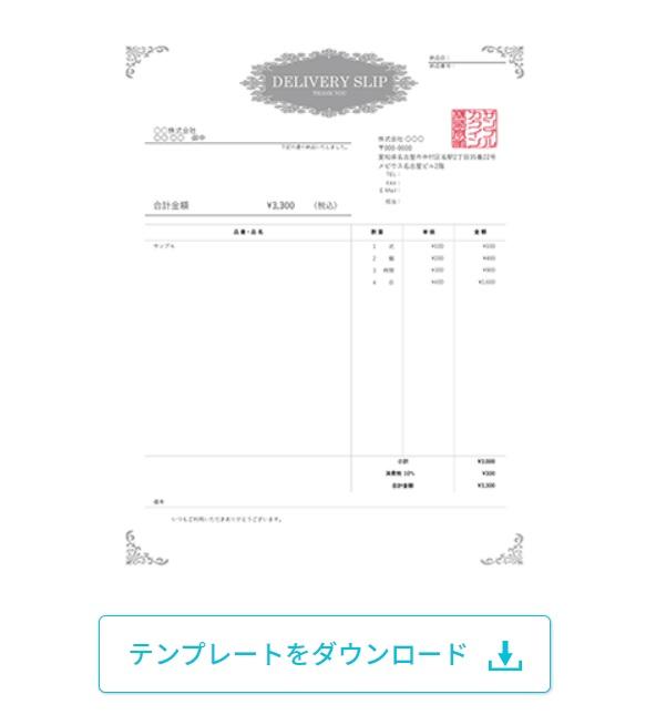 MISOKAの納品書テンプレートダウンロードページ