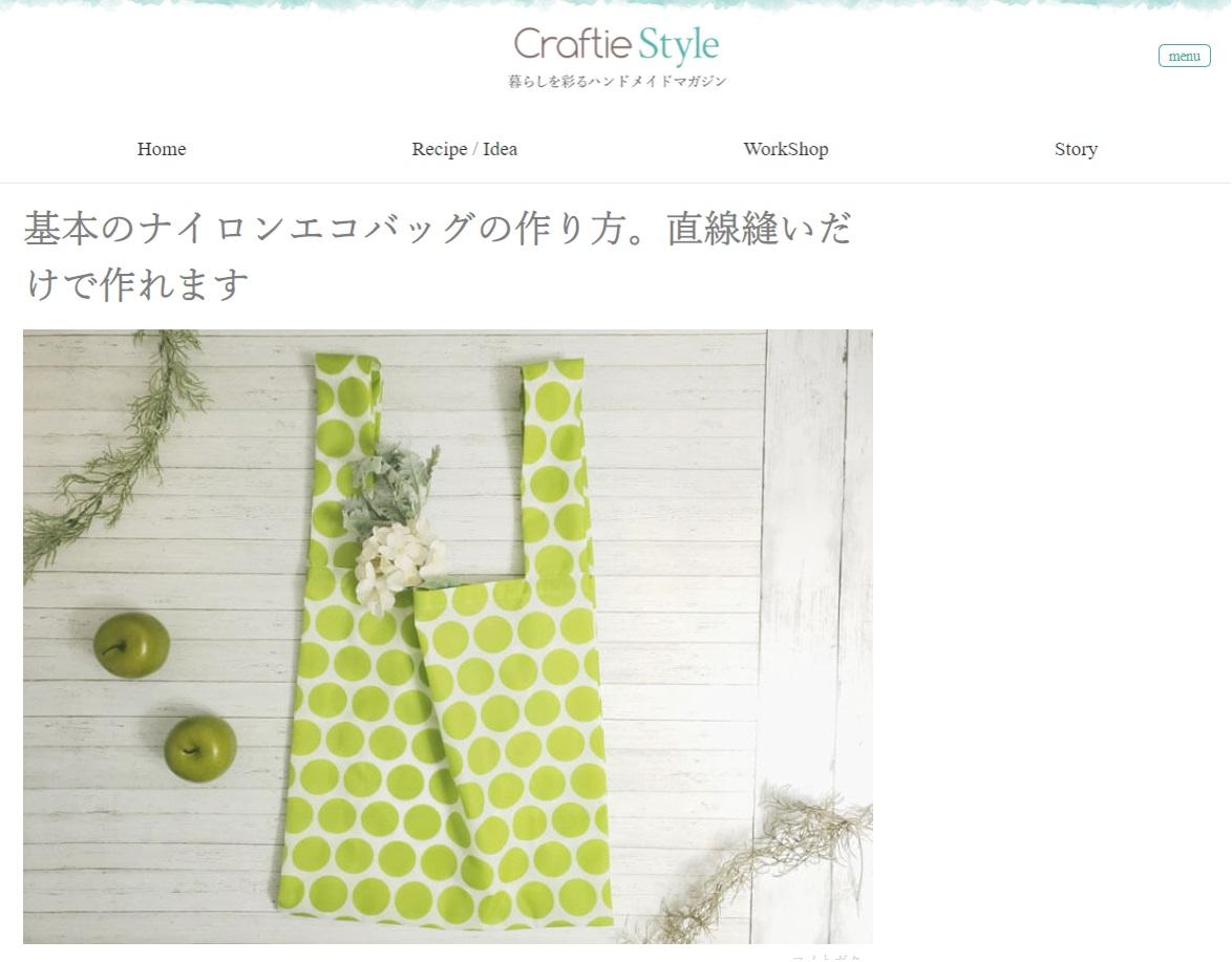 Craftieのエコバッグ紹介ページ