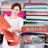 【商用利用可】ハンドメイド販売で安心して使える生地が買える通販5選