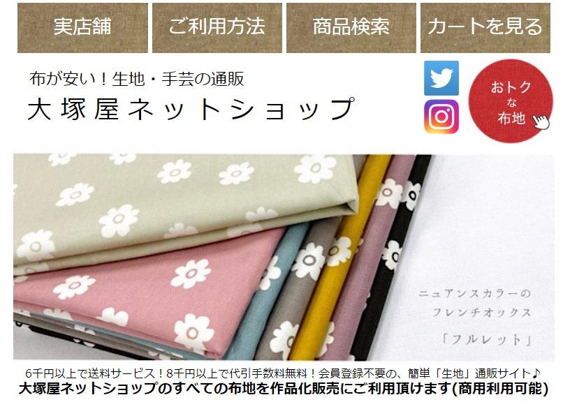 大塚屋のトップページ