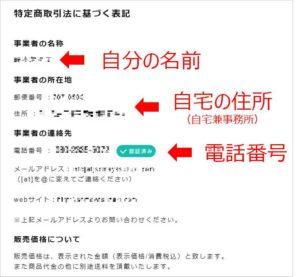 ネットショップの特定商取引法ページ