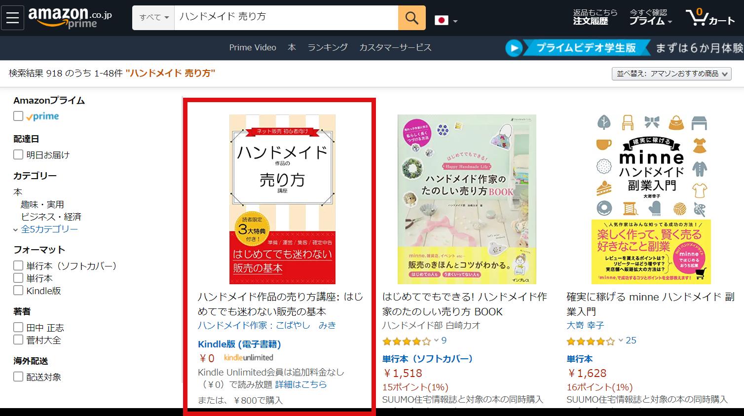Amazonのハンドメイドの本一覧