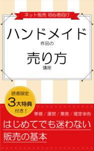 ハンドメイド作品の売り方講座の本