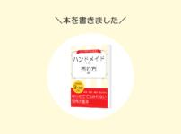 書籍『ハンドメイド作品の売り方講座』を出版しました!