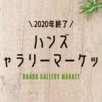 「ハンズ・ギャラリー マーケット」2020年12月24日にサービス終了