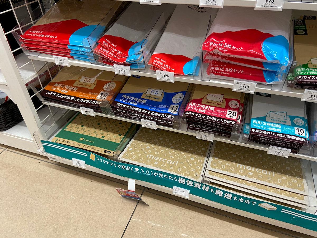 コンビニの売り場に並ぶメルカリの梱包材