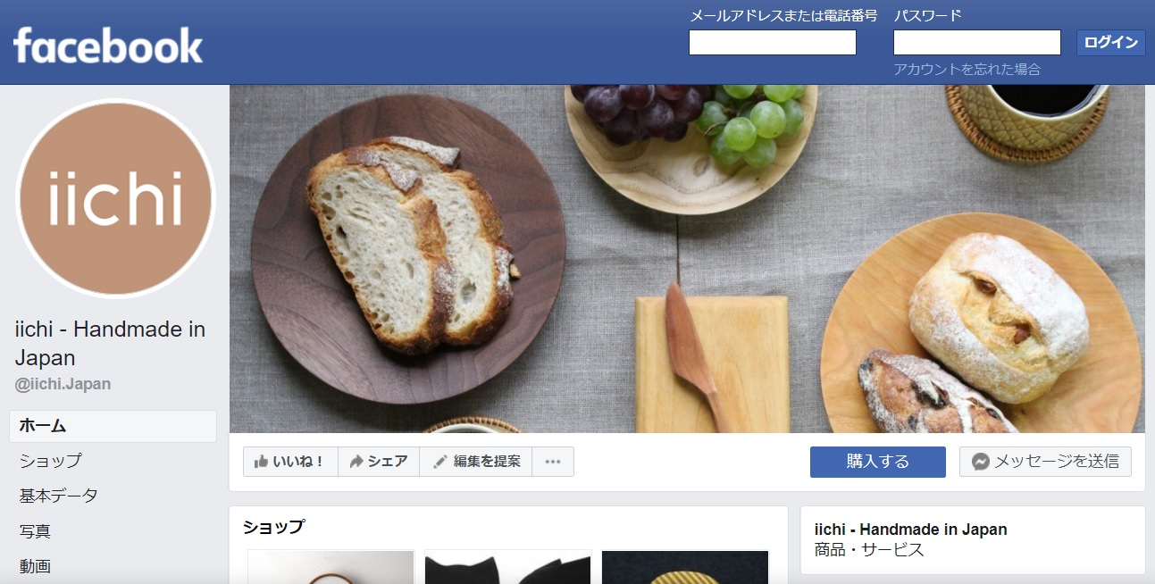 iichiのFacebook