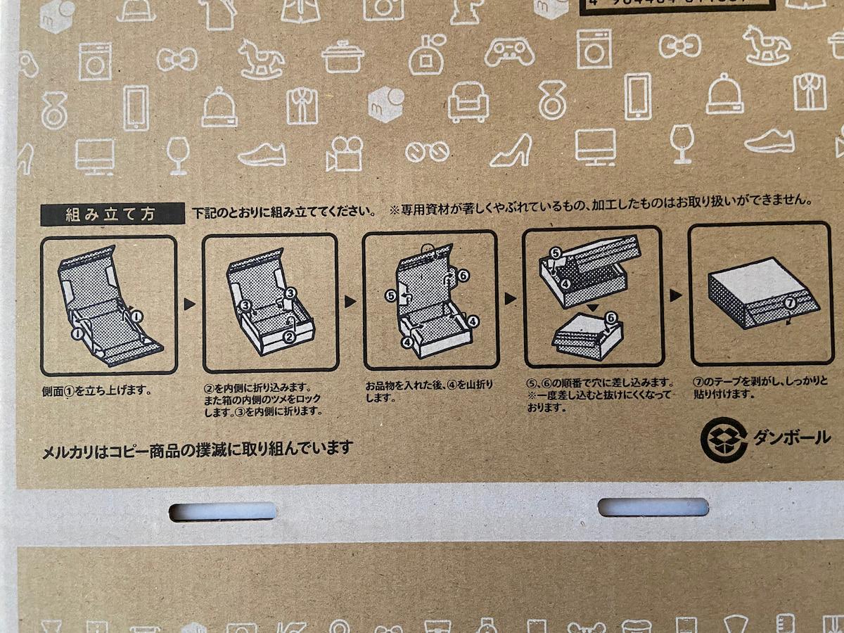 宅急便コンパクトの箱の組み立て図