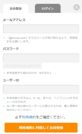 会員登録の方法