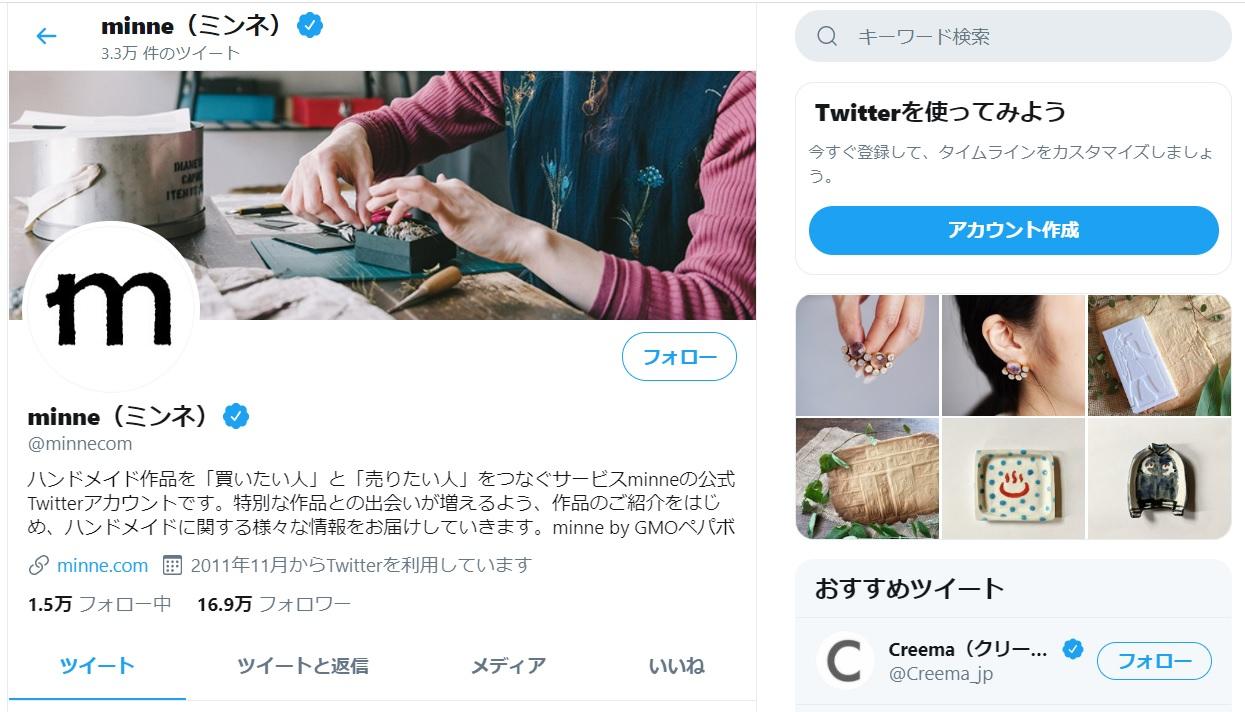minneのTwitter