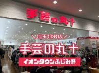 埼玉初出店!「手芸の丸十」イオンタウンふじみ野