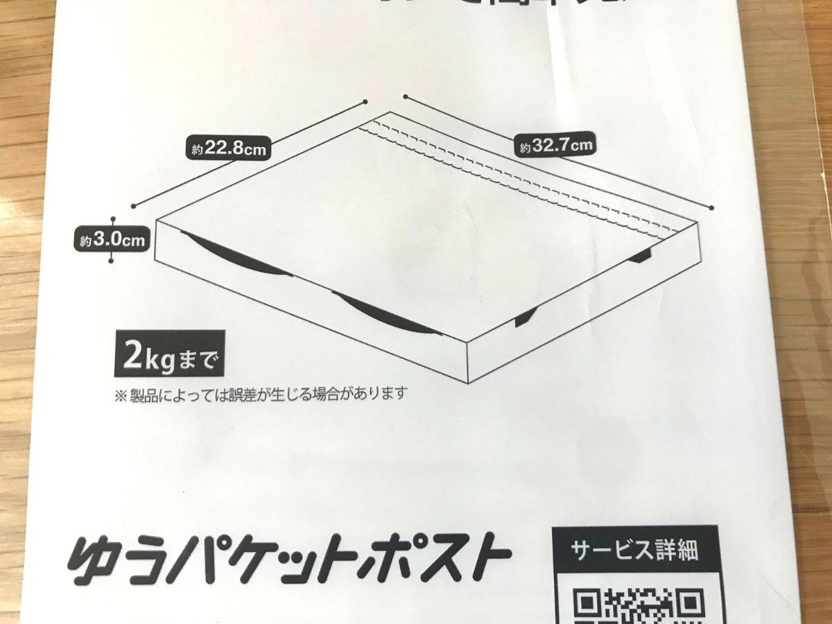 専用箱の大きさの表記