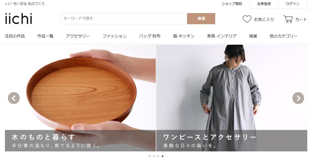 「iichi」トップページ