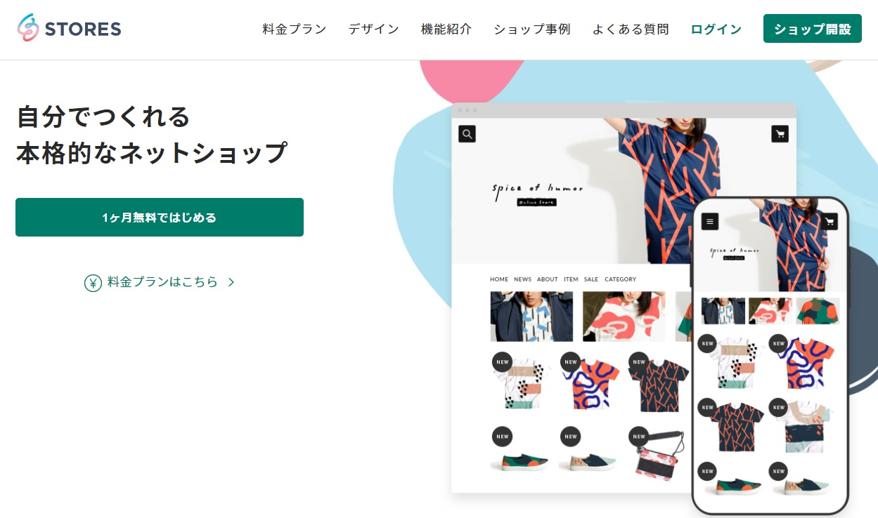 「STORES」トップページ