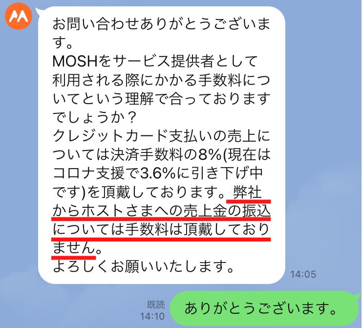 MOSHに振込手数料についてLINE問い合わせしたトーク画面