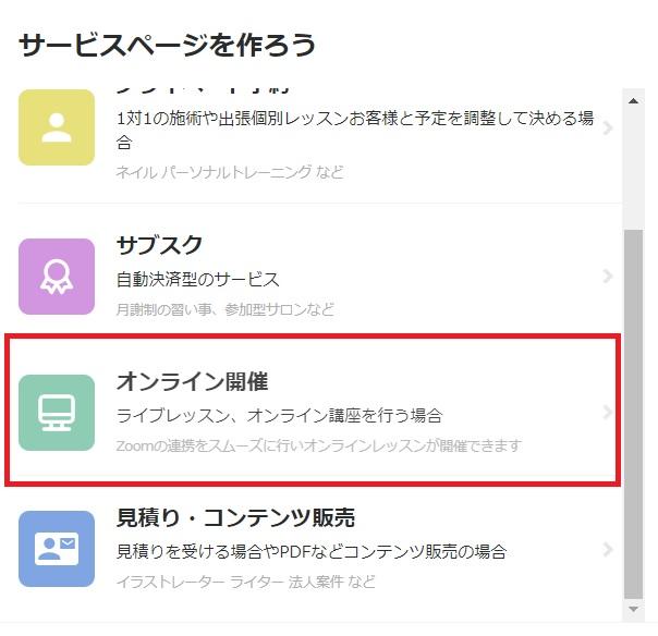 サービスページの作成画面