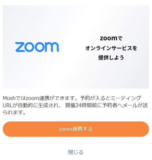 Zoom連携
