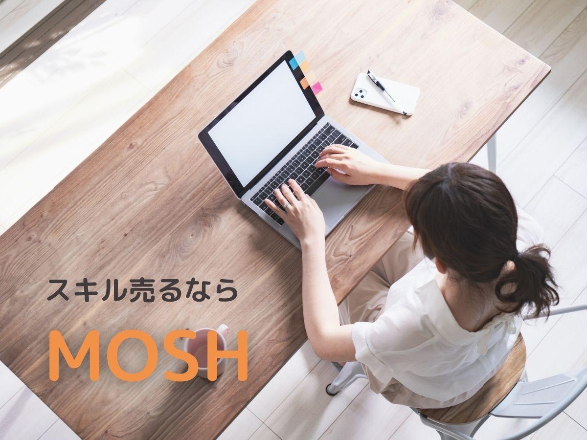 MOSHでオンラインサービスを販売開始する基本の手順