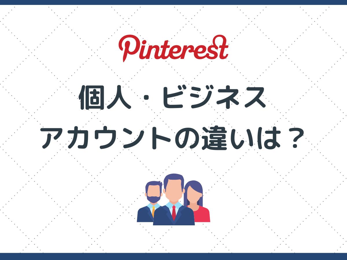 Pinterest「個人アカウント」と「ビジネスアカウント」違いは?