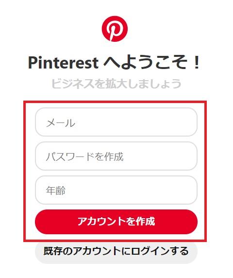ピンタレストのビジネスアカウント登録画面