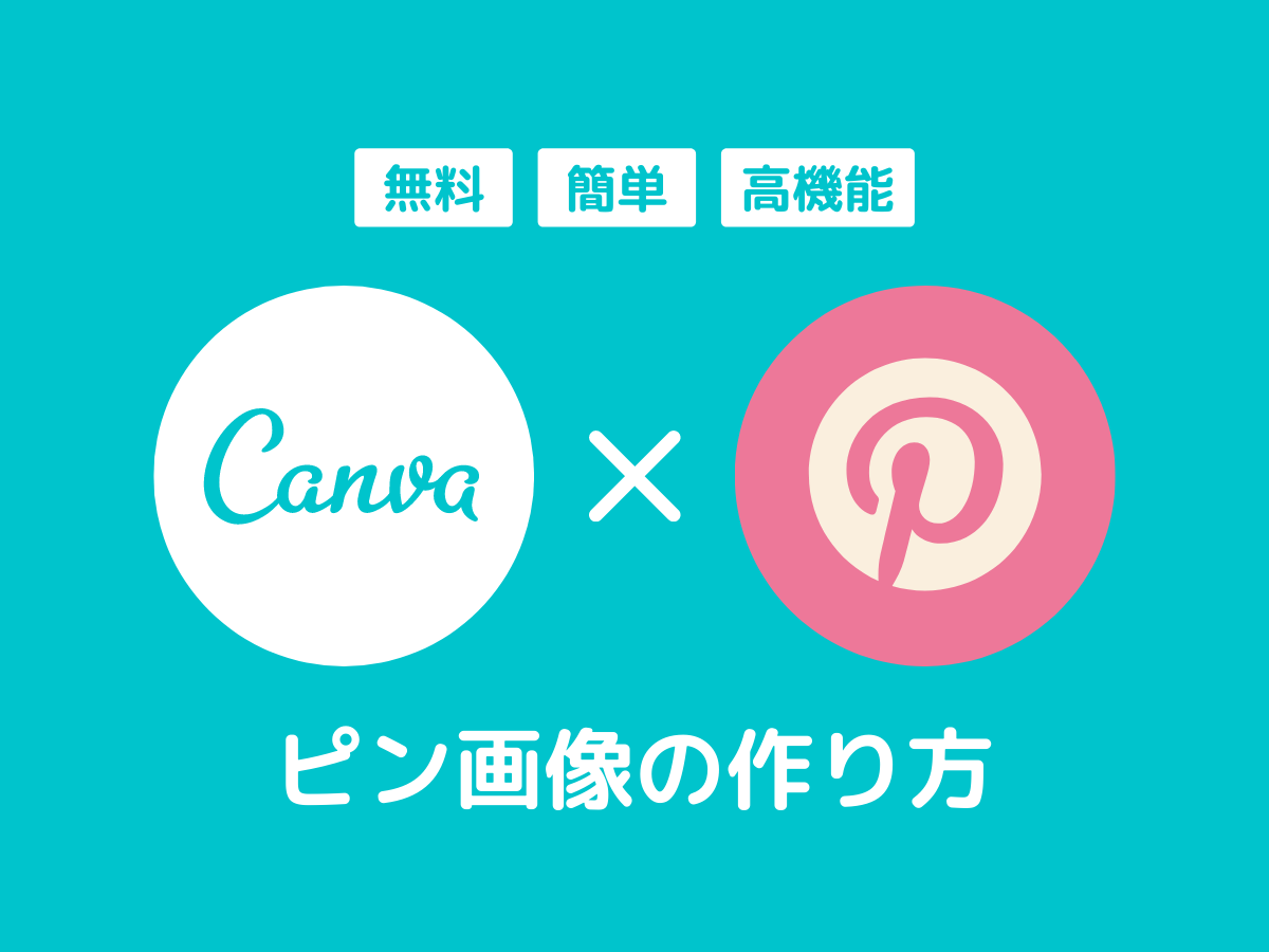 「Canva」でPinterestのピンを無料作成する方法