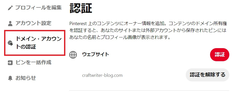 Pinterestの「設定」メニュー