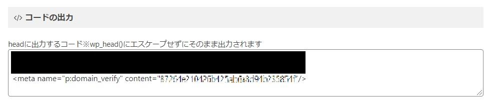 WordPressに貼り付けたWebサイトの認証コード