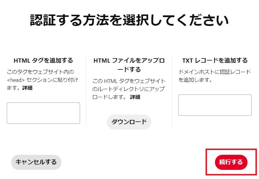 Webサイトの認証方法